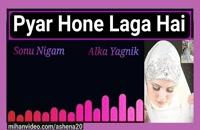 """آهنگ عاشقانهٔ هندی """"Pyar Hone Laga Hai""""."""