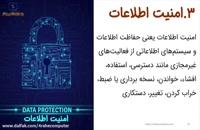 امنیت اطلاعات 3