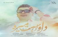 دانلود آهنگ دل واست میره از علی عزیزی