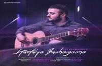 Javad Shaygan Harfaye Bachegoone