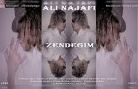دانلود آهنگ زندگیم از علی نجفی به همراه متن ترانه