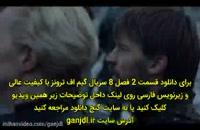 سریال گیم اف ترونز قسمت 2 فصل هشتم Game of Thrones