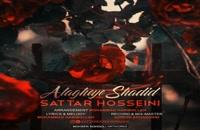 ستار حسینی آهنگ علاقه شدید