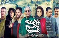 دانلود فیلم ما همه با هم هستیم کمال تبریزی (کامل)