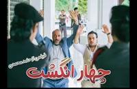 دانلود کامل فیلم چهار انگشت جواد عزتی (رایگان)