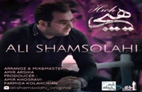 علی شمس الهی آهنگ هیچ