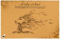 محمد قربانپور آهنگ دولت پایدار