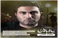 آهنگ محمد فتحی بنام بباره بارون