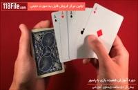 ترفند های شعبده بازی با پاسور کریس آنجل