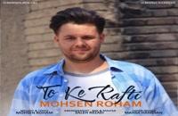 Mohsen Roham To Ke Rafti
