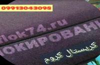 فروش دستگاه مخمل پاش کریستال کروم/09128053607