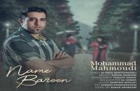 موزیک زیبای نم بارون از محمد محمودی