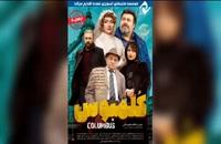 دانلود فیلم جدید ایرانی کلمبوس Columbus