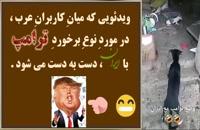 ویدئوی طنز کاربران عرب ، دربارهٔ نوع برخورد ترامپ ، با ایران.