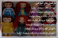 بافت زیباترین عروسک های دخترانه