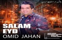 دانلود آهنگ جدید و زیبای امید جهان با نام سلام عید