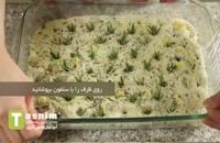 نان فوکاسیو ایتالیایی | فیلم آشپزی