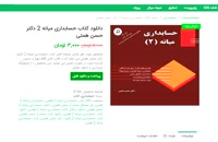 دانلود رایگان کتاب حسابداری میانه 2 دکتر حسن همتی PDF