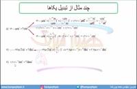 جلسه22 فیزیک دهم-پیشوند یکاها 3 - مدرس محمد پوررضا