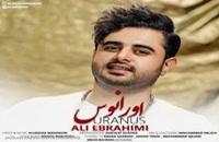 دانلود آهنگ جدید علی ابراهیمی به نام اورانوس با لینک مستقیم