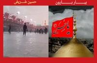 """نماوای """" ببار بارون """" _ حسین شریفی (ویژهٔ اربعین)"""
