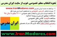نحوه انتخاب معلم تدریس خصوصی خوب از سایت ایران مدرس
