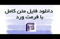 تدانلود متن کامل پایان نامه ها در موردسهیلات عمومی
