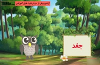 آموزش نام و صدای حیوانات به کودکان همراه با بازی