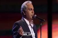 دانلود کنسرت جذاب مهران مدیری در برج میلاد