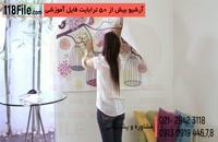 ترفندهای نصب تمیز و بدون عیب کاغذ دیواری