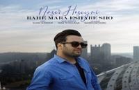 دانلود آهنگ ناصر حسینی راه مرا اشاره شو (Nasser Hoseyni Rahe Mara Eshare Sho)