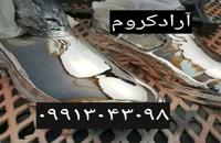 */آرادکروم تولید کننده دستگاه فلوک پاش 02156571305