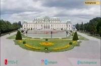 قصر بلودر وین، قصری با چشم اندازی زیبا و تماشایی در اتریش - بوکینگ پرشیا