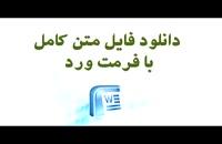 پایان نامه رشته مدیریت : ارزیابی ریسک زیست محیطی آزادراه کنارگذر شمالی مشهد...