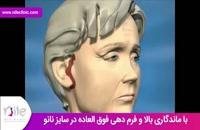 تزریق چربی   فیلم تزریق چربی   کلینیک پوست و مو نیل   شماره 1
