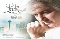 آهنگ کوچه های طهران از امیر کریمی(پاپ)