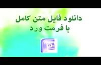 پایان نامه تاثیر ارزش درک شده بر پیشبرد فروش در نمایندگان فروش محصولات شرکت صبا باتری در شهر تهران با بهر...