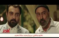 جدیدترین تیزر فیلم سینمایی زهرمار