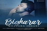 دانلود آهنگ مجتبی ایشانی بیقرار (Mojtaba Ishani Bigharar)
