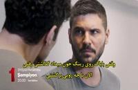 دانلود قسمت دوم سریال ترکی قهرمان Sampiyon با زیرنویس فارسی چسبیده