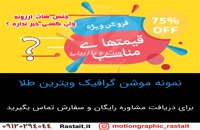 موشن گرافیک 11 | سفارش 09120294044