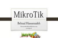 آموزش دوره MTCNA میکروتیک - توسینسو