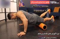 آموزش  شش تکه کردن شکم بصورت مرحله به مرحله