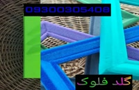 دستگاه مخمل پاش /پودر فلوک اصل 09300305408