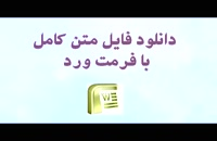 پایان نامه تاثیر روشهای فرآوری و فروش بر ریسک فروش محصول پسته در شهرستان رفسنجان...
