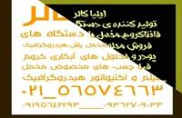 قیمت دستگاه فلوک پاش و پودر مخمل