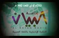 إذاعة البيان نشرة أخبار الدولة الإسلامية الثلاثاء 6 ذي القعدة 1440 هـ