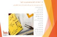 روند آزمون طراحی معماری نظام مهندسی (مهندس انسانیت)