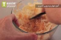 سالاد کلم معروف | فیلم آشپزی