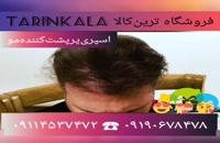 اسپری پرپشت کننده موی سر|09190678478|بهترین اسپری پرپشت کننده موی سر اف اند اچ